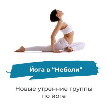 Новые утренние группы йоги в центре «Неболи»