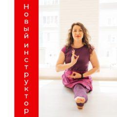 Новый инструктор йоги в центре «Неболи»