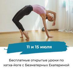 Приглашаем на открытые уроки йоги